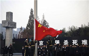 祀我国殇!南京大屠杀遇难者同胞国家公祭仪式举行