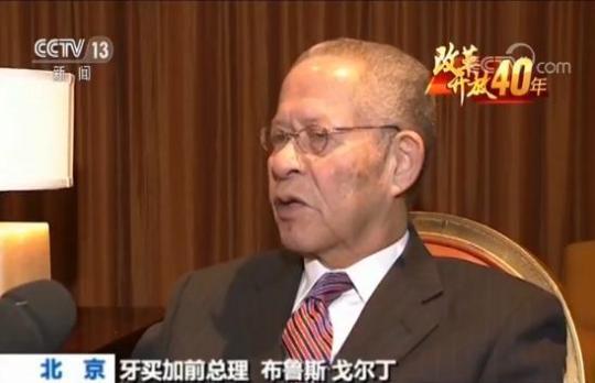 多国前政要:中国为世界经济作出巨大贡献