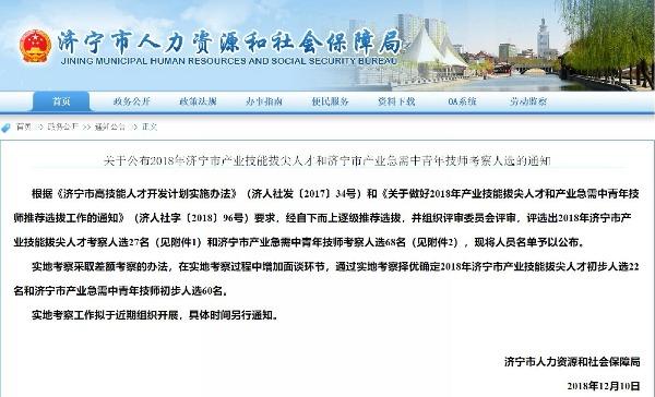 """济宁评选出95名""""高精尖""""技能人才"""