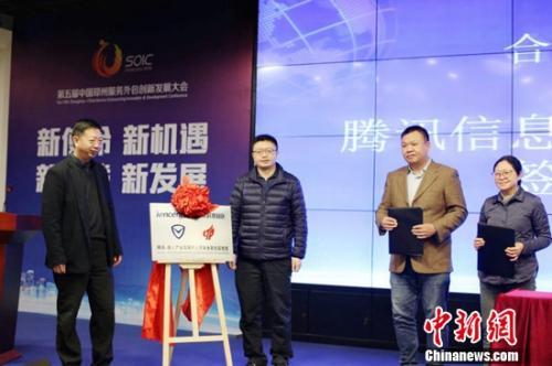 第五届中国郑州服务外包创新发展大会开幕
