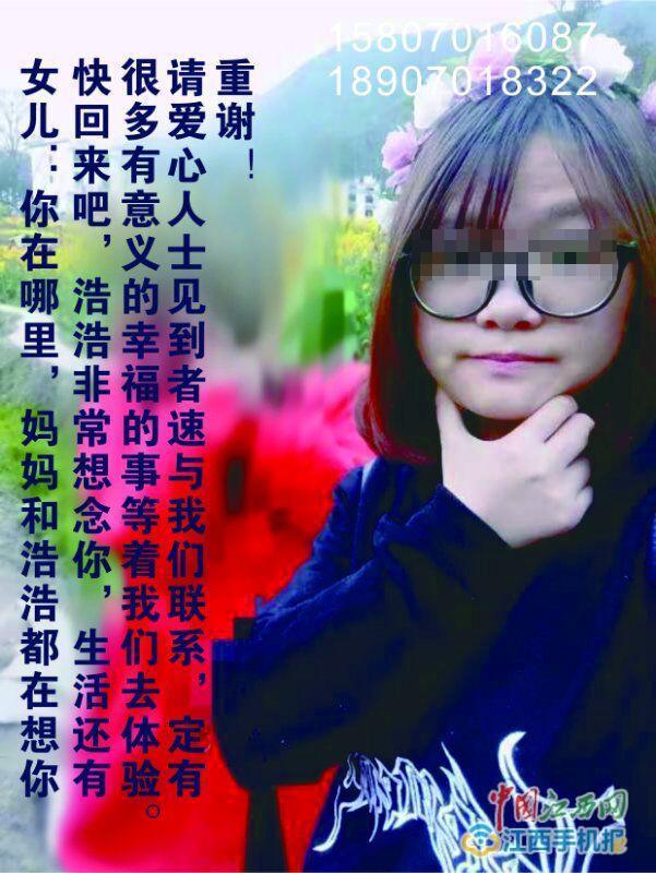 鹰潭一女孩在峨眉山失联 此前疑发文轻生、警方已介入调查