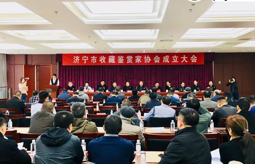 济宁市收藏鉴赏家协会正式成立