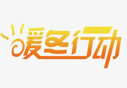 暖冬行动!淄博100余志愿者走村入户为老人送服务
