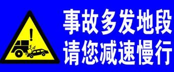 淄博交警提醒:这48个地方事故多发
