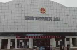 新淄博市政务服务中心 1296项政务服务事项一站办妥