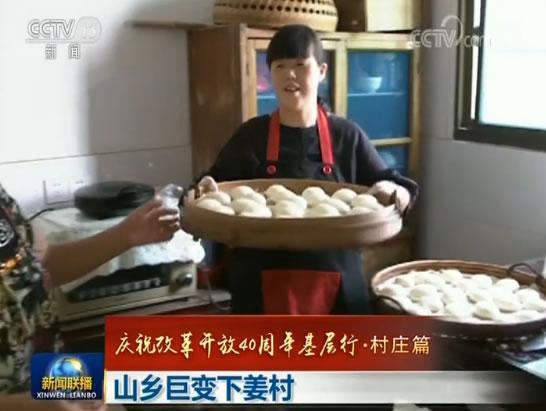 庆祝改革开放40周年基层行 山乡巨变下姜村