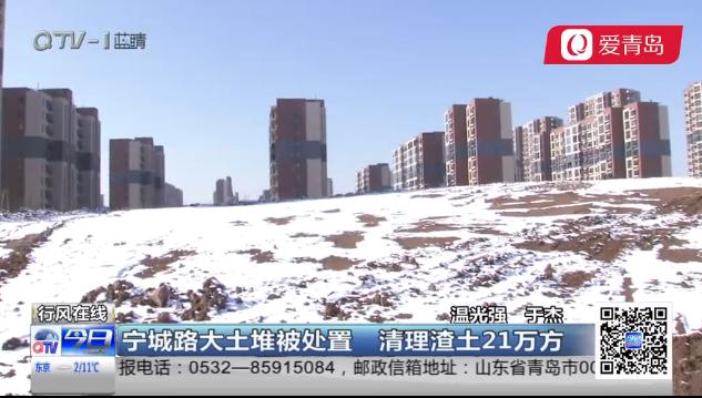 追踪报道:宁城路大土堆被处置 清理渣土21万方(图)
