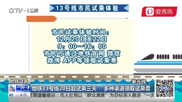 定了 地铁13号线20日起试乘三天 这些站点开放(图)