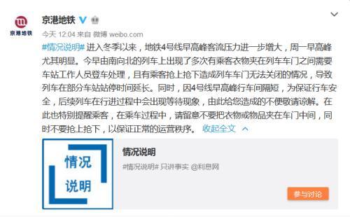 北京地铁4号线被指早高峰行驶缓慢 京港地铁回应
