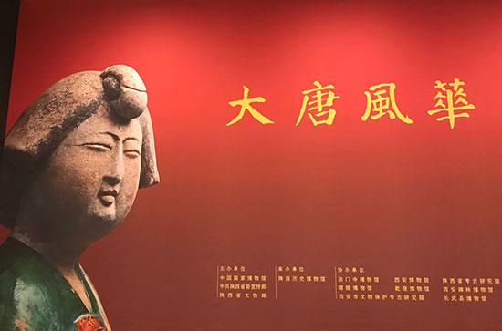 """120件佳构文物表态国博 穿越古今一睹""""大唐风华"""""""