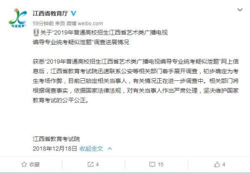 江西教育考试院回应艺考疑似泄题:已锁定当事人