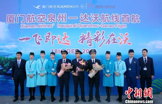 泉州晋江国际机场开通首条直飞菲律宾达沃航线
