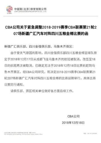 CBA官方:受恶劣天气影响 四川与新疆比赛延期