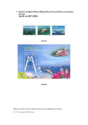 香港邮政将发售海内外精选集邮品 含港珠澳大桥邮票