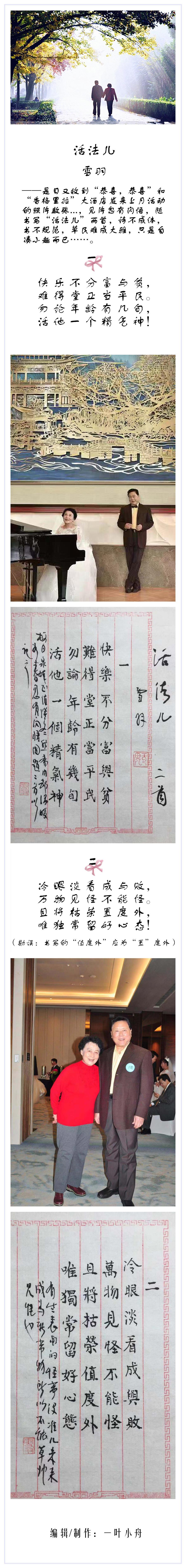 刘老师活法诗合成