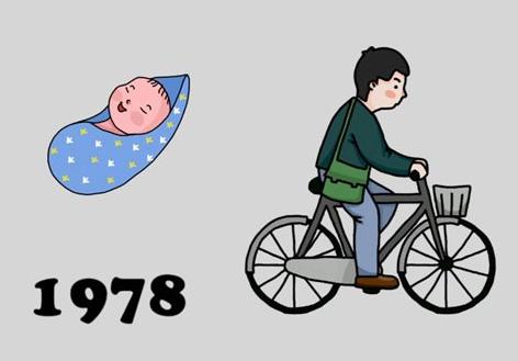 青报君手绘漫画:我生于一九七八