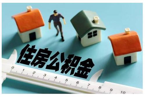 淄博租房提取住房公积金可网上办理了