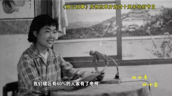 庆祝改革开放40周年大型系列纪录片《四十年 四十家》:(三十三)我与收音机、电视机、微信的故事