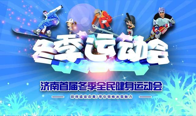 济南首届冬季全民健身运动会来了!本周六我们冰上见吧