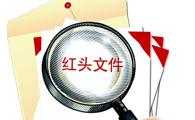 """管住任性的""""红头文件""""——司法部有关负责人解读行政规范性文件合法性审核机制新规"""