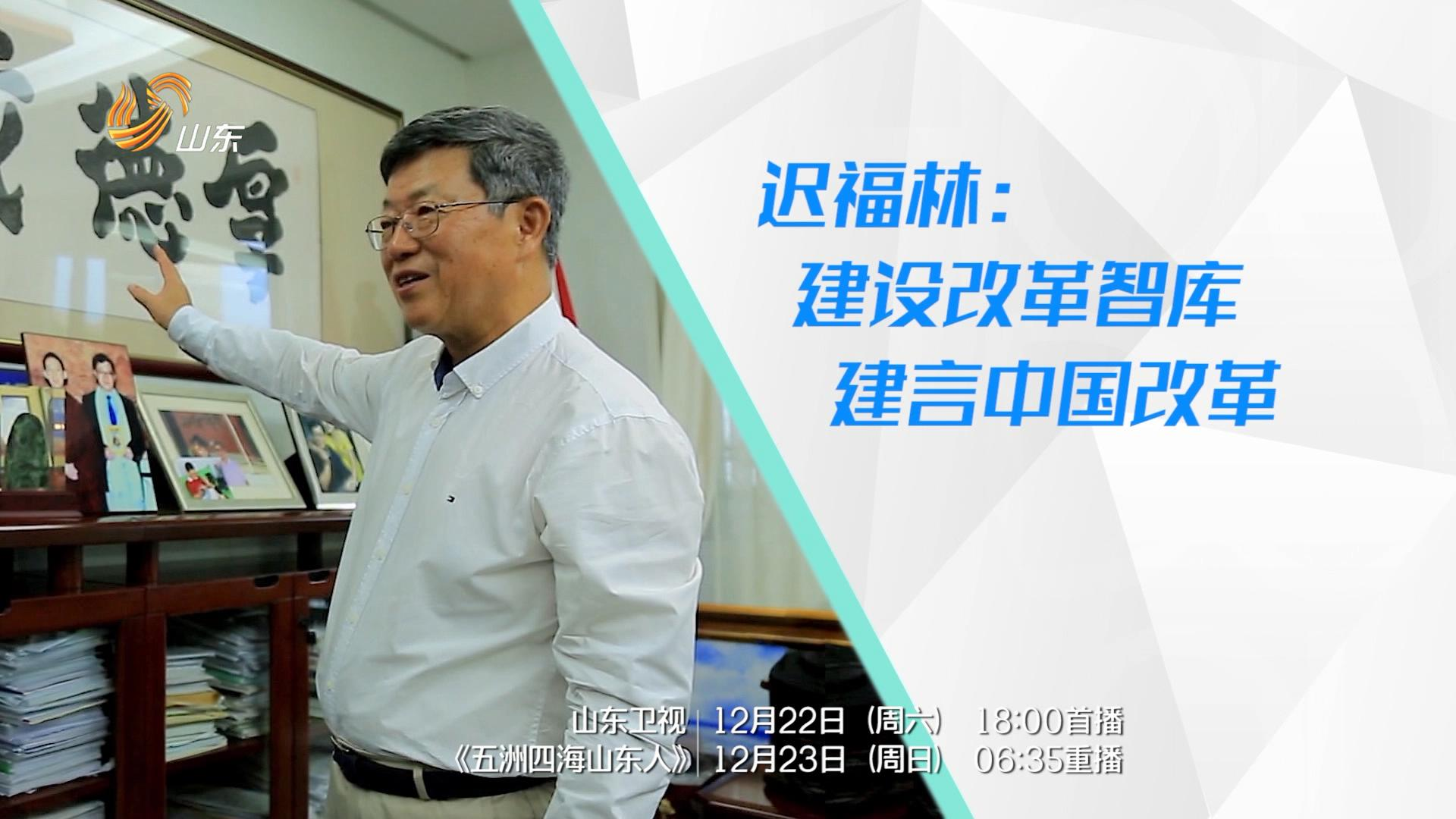 完整版|迟福林:建设改革智库 建言中国改革