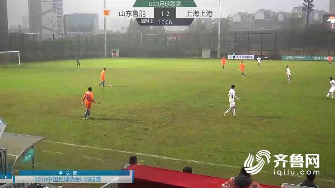 U23联赛半决赛:鲁能1-2不敌上港,无缘晋级决赛