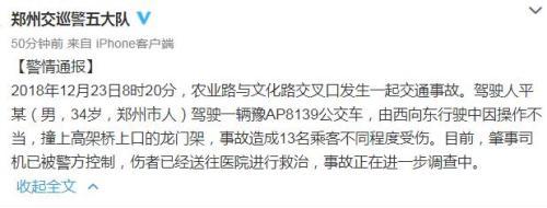 郑州一公交车撞上高架桥致13伤 肇事司机已被控制