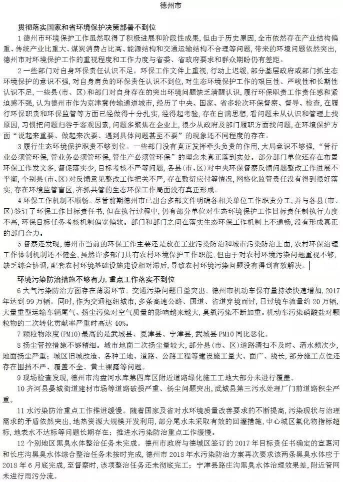 具体到点!山东省级环保督察反馈意见问题清单公布