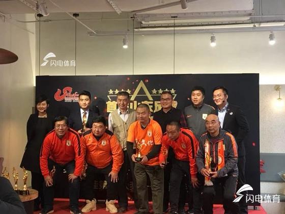 首届山东足球金球奖颁奖仪式在济举办