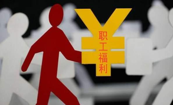 中办国办发话:元旦春节正常福利要保障