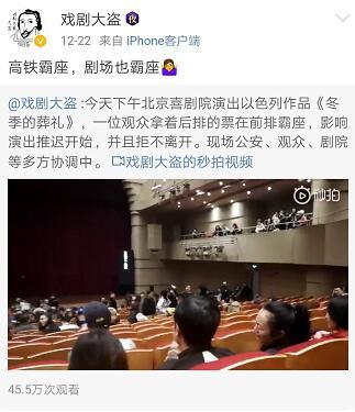 女子剧场霸座导致演出延迟开场? 警方:正在调查