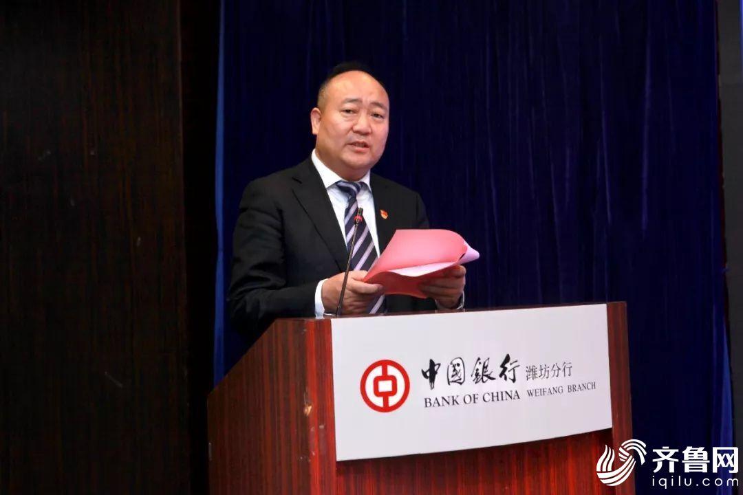 3--中国银行潍坊分行党委书记、行长付廷泉致辞