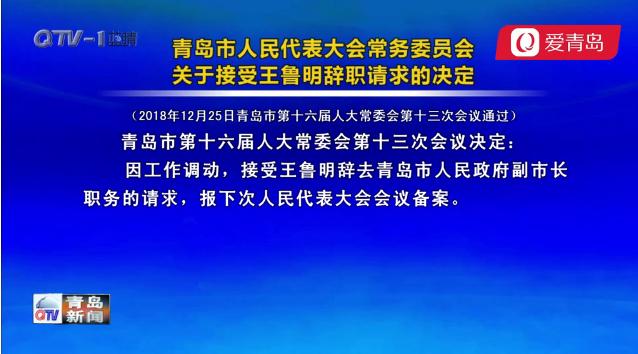 青岛市人大常委会关于接受王鲁明辞职请求的决定