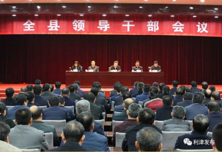 陈必昌任东营市委副书记(正厅级)、利津县委书记