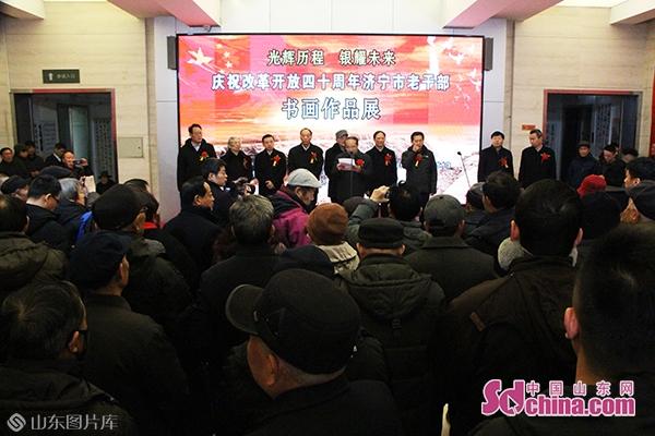 """""""庆祝改革开放40周年""""济宁市老干部书画展开幕"""