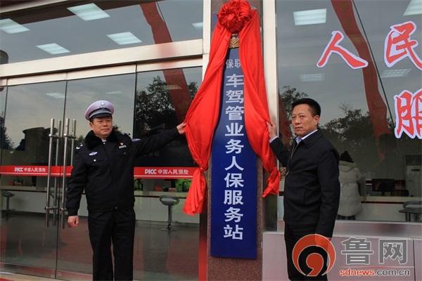 """枣庄市首个""""车驾管业务人保服务站""""正式启用"""