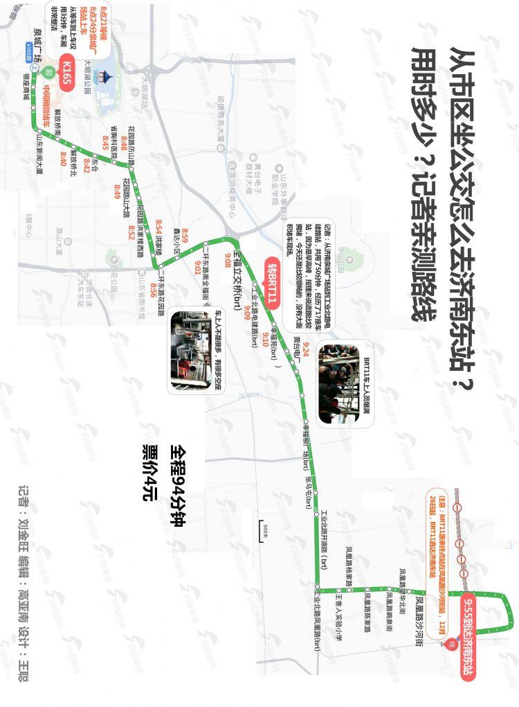 从市区到济南东站怎么走?看记者亲测 附送接送客专用道线路图