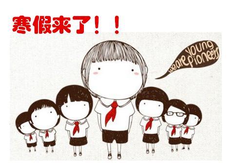 聊城中小学2019年寒暑假期安排确定啦