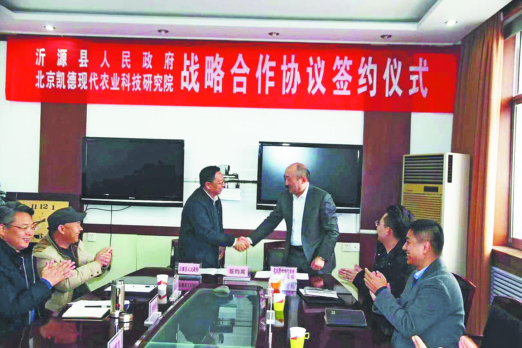 沂源县与北京科研单位签约 助推生态农业体系建设