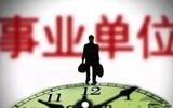 山东省属事业单位招聘1月17日报名