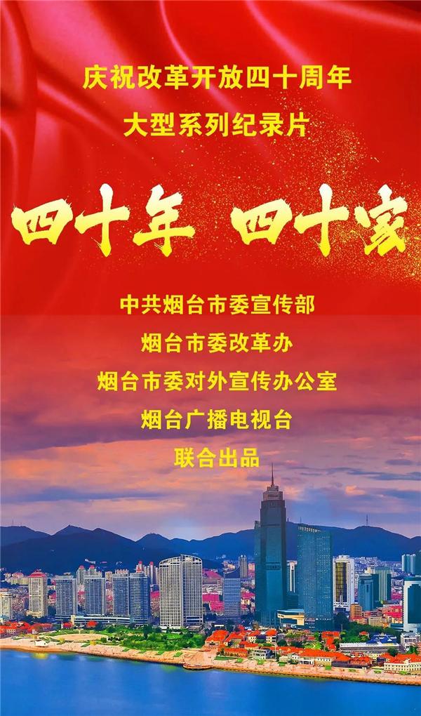 庆祝改革开放40周年大型系列纪录片《四十年 四十家》:(三十七)绿化美化看变化