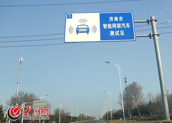 济南人想看无人驾驶汽车来这!交警公布测试路段