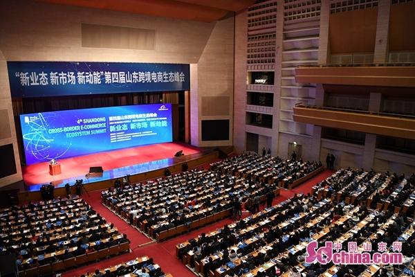 第四届山东跨境电商生态峰会在济南举办