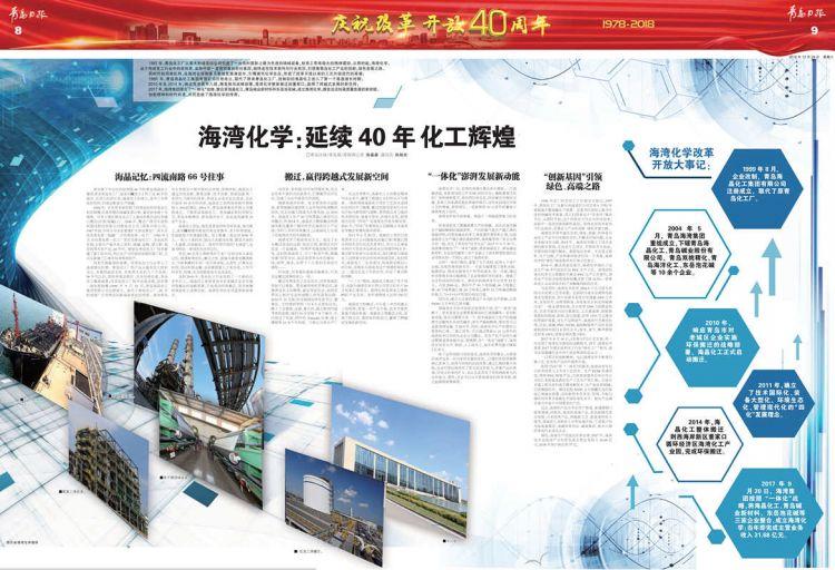 【庆祝改革开放40周年】海湾化学:延续40年化工辉煌
