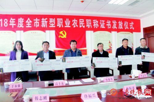 山东省首批84名职业农民领到职称证书