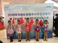冰雪起舞正当时!2018市南区首届中小学生冰雪节开幕