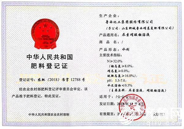 13  尿素硝酸铵溶液(32%)肥料登记证照片