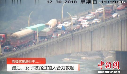 四川江安一男子冒险翻越长江大桥围栏救起欲跳江轻生女