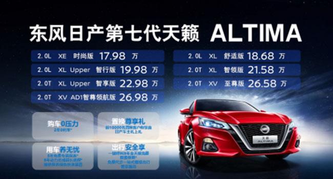 东风日产第七代天籁ALTIMA泉城济南智耀上市