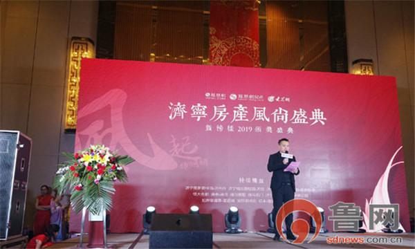济宁首届房产风尚盛典开幕 行业领军人物论道地产发展